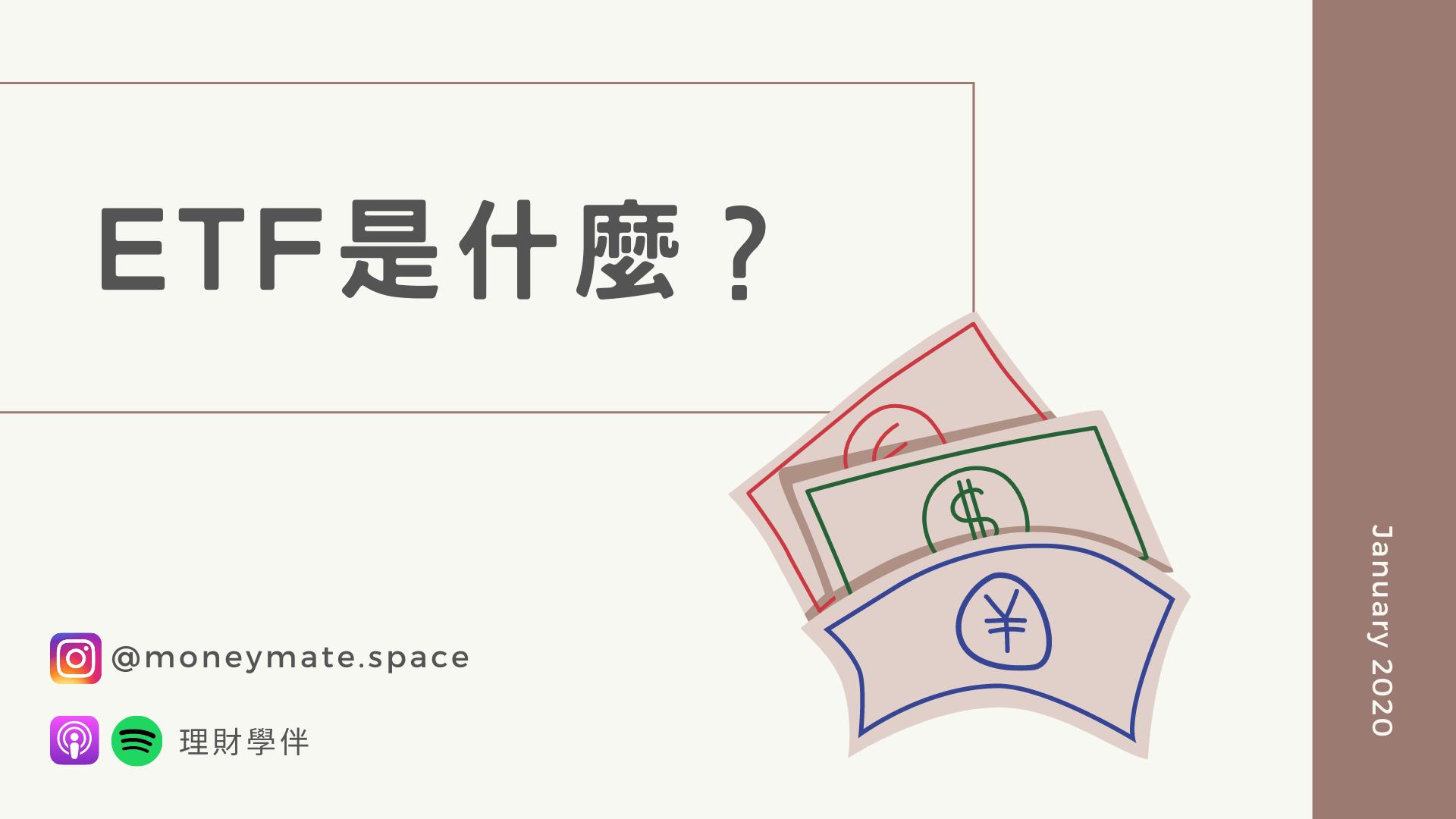 ETF介紹