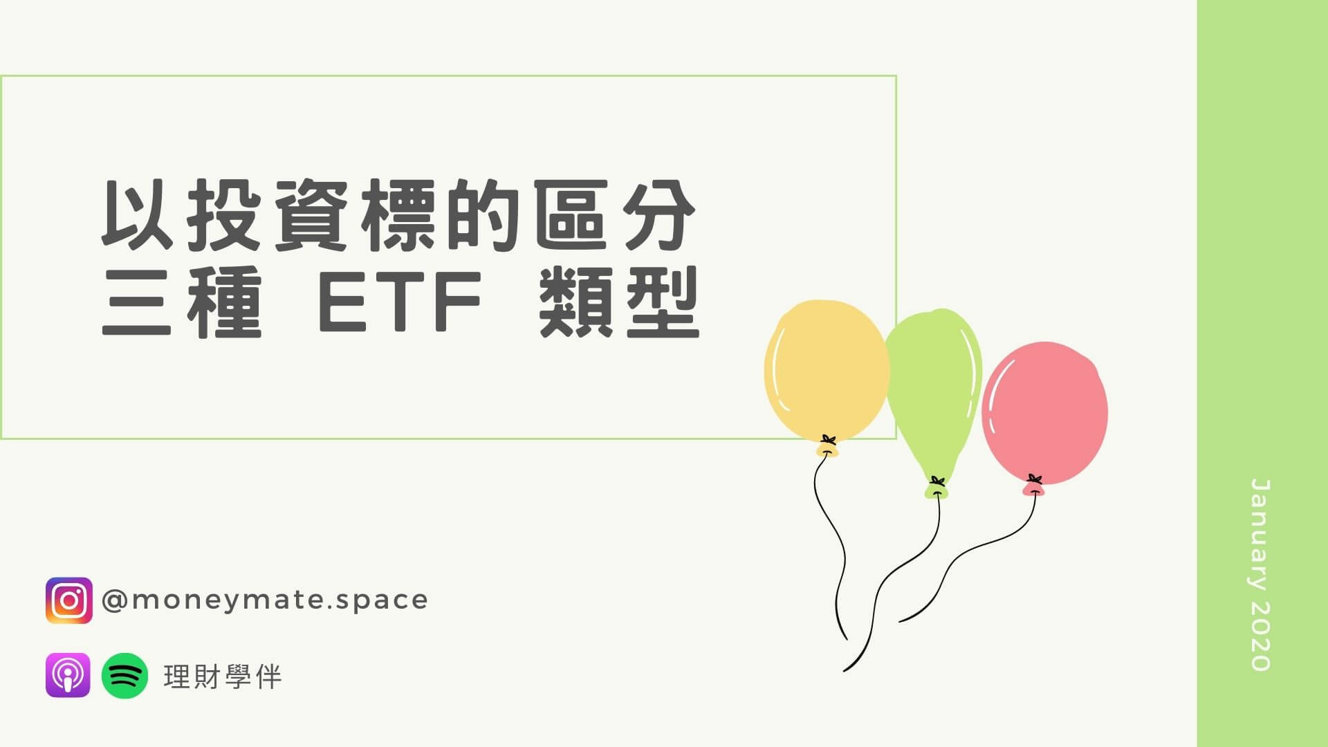 ETF 投資標的