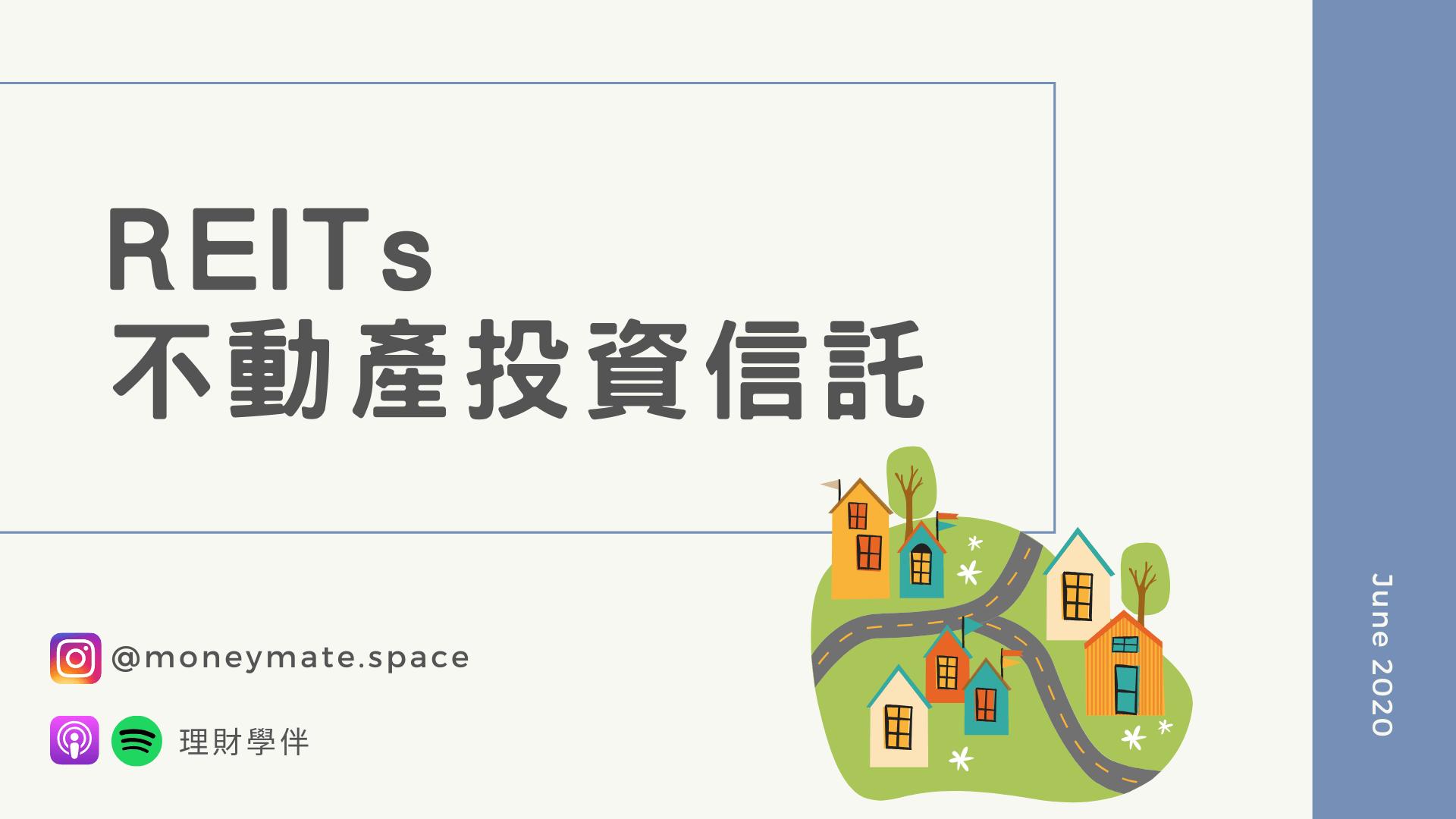 小資族也能投資房地產