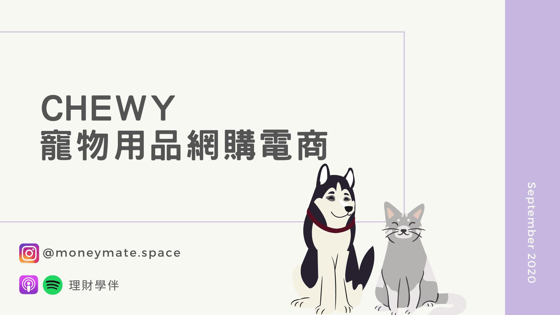 Chewy寵物用品網購電商