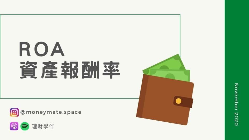 ROA 資產報酬率