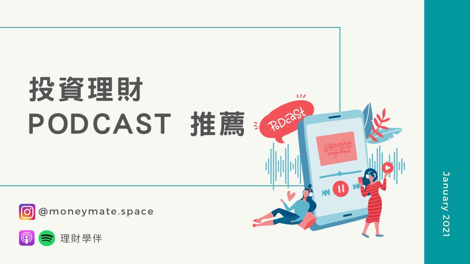 投資理財 Podcast 推薦