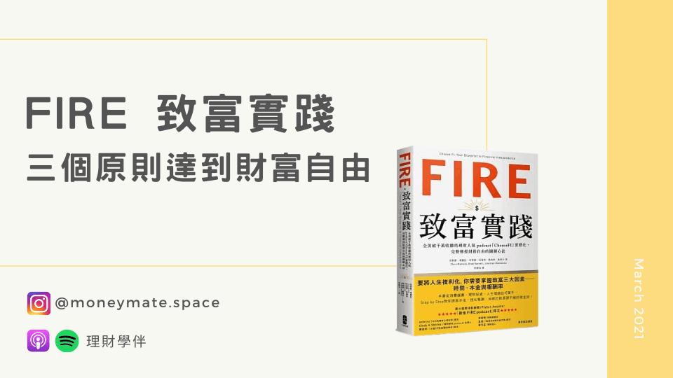 FIRE 致富實踐