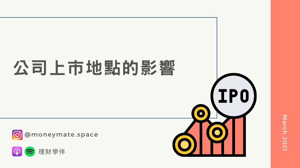 IPO 地點影響 美國上市 日本上市
