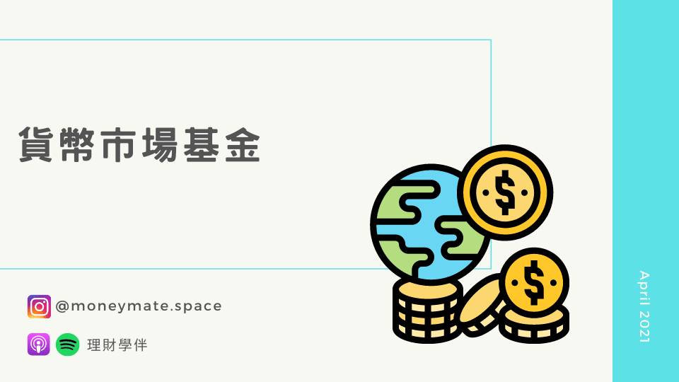 ep. 72 貨幣市場基金
