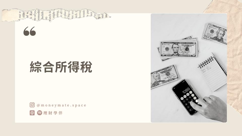 ep. 74 綜合所得稅