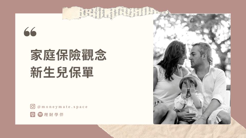 家庭保險、新生兒保險觀念