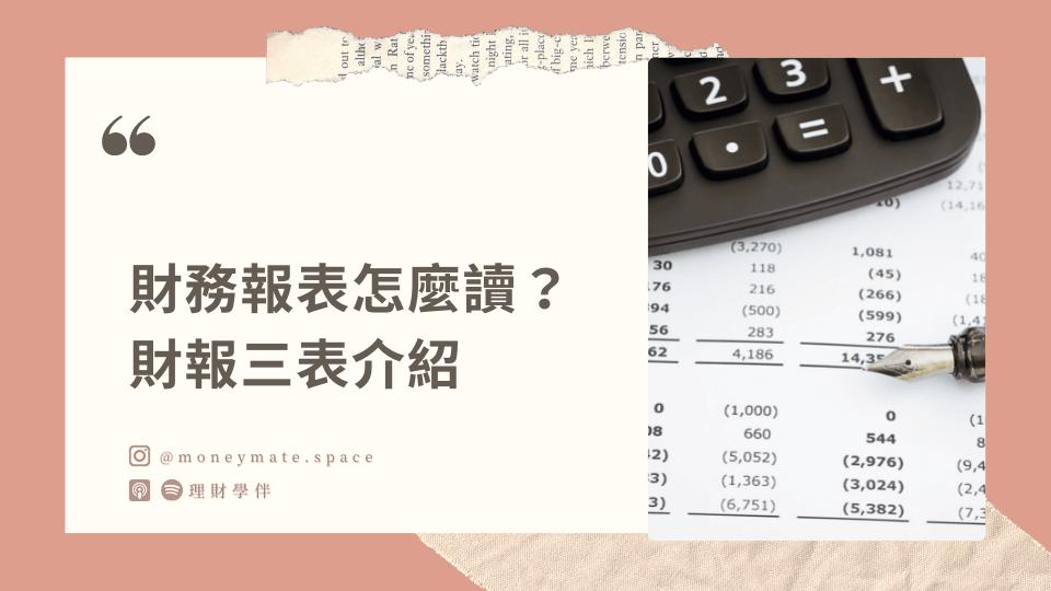 如何讀懂財務報表、財報三表